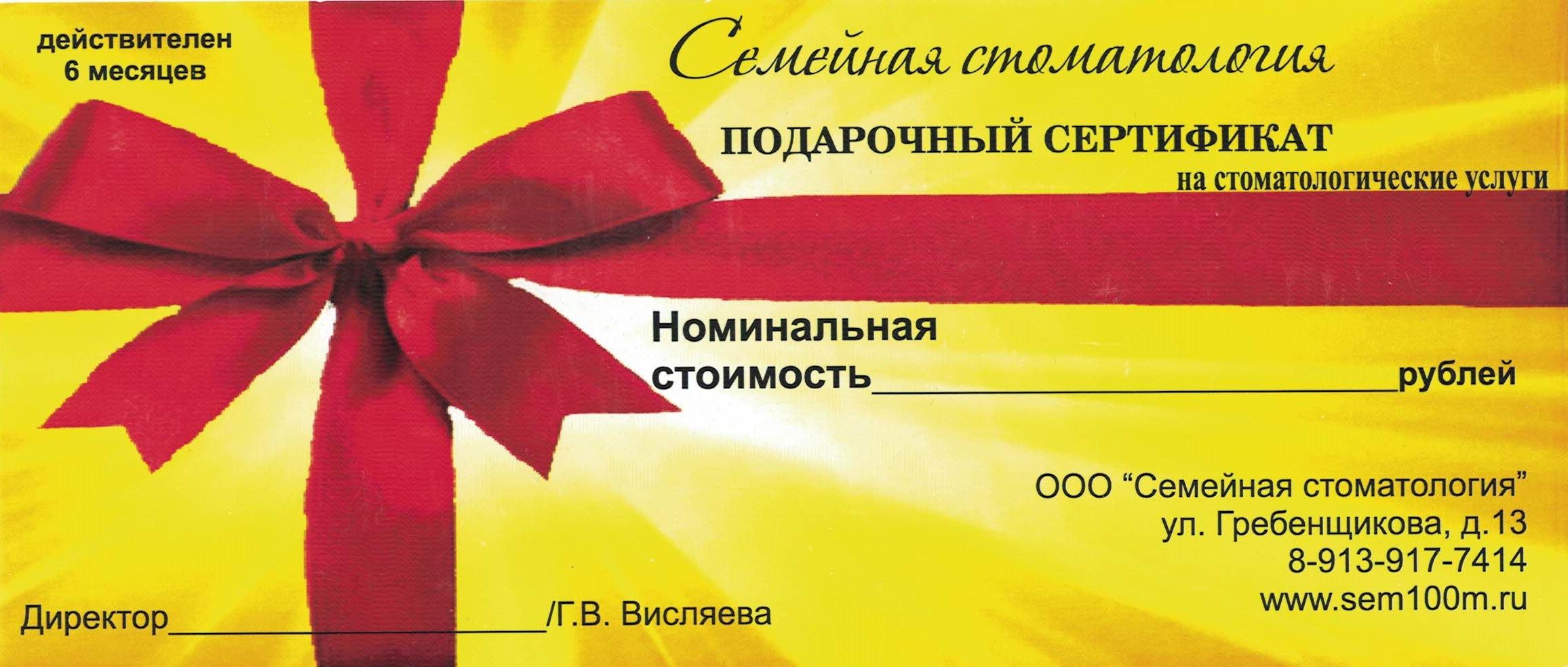 Подарочные сертификаты на стоматологические усуги